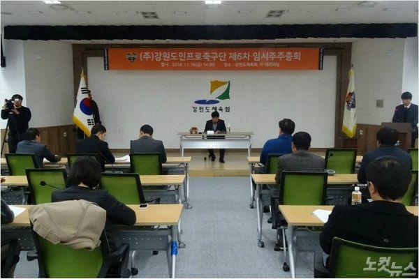 강원FC는 16일 주주총회를 열어 신임 이사진을 확정 의결했다.