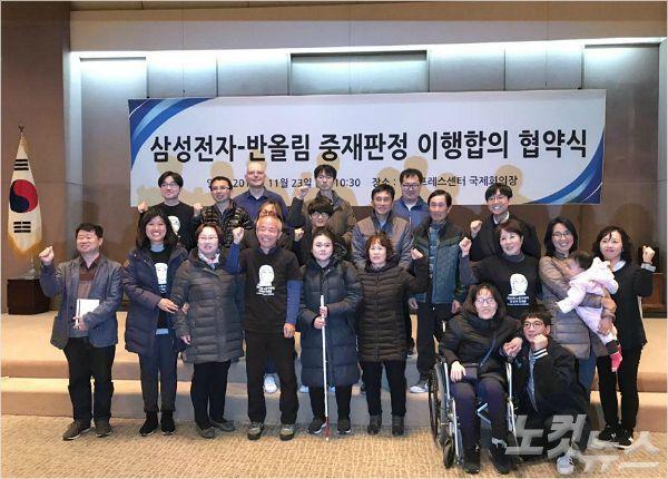 23일 서울 프레스센터에서 열린 삼성전자-반올림 중재판정 이행합의 협약식(사진=황상기 대표 제공)