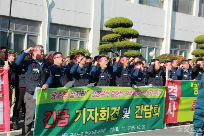 전국금속노동조합 현대자동차지부는 지난 6일 울산공장에서 광주형 일자리 중단을 촉구하는 긴급 기자회견과 간담회를 열었다.(사진 = 반웅규 기자)