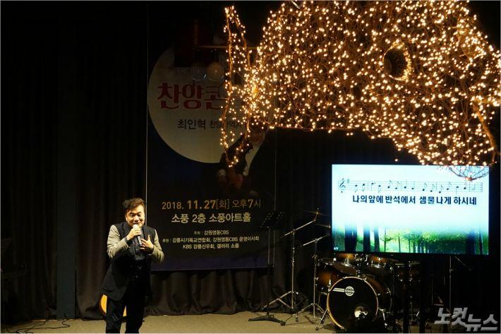 지난 27일 오후 7시 강릉시 초당동 갤러리소풍에서 '목회자 부부초청 찬양콘서트'가 개최됐다. (사진=유선희 기자)