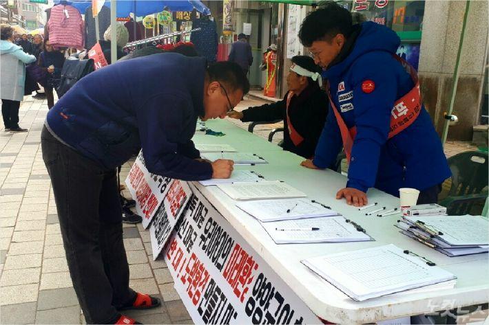 '화상경마장 유치 반대'에 서명하고 있는 지역민. (사진=유선희 기자)