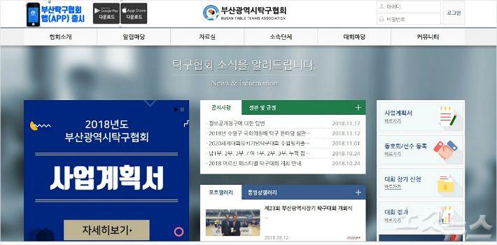 부산시탁구협회 '기부금 비리 의혹'…증거인멸 정황도