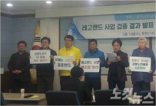 3월14일 춘천시민사회단체네트워크가 기자회견을 열고 레고랜드 사업 중단을 촉구하고 나섰다.(사진=춘천시민연대 제공)