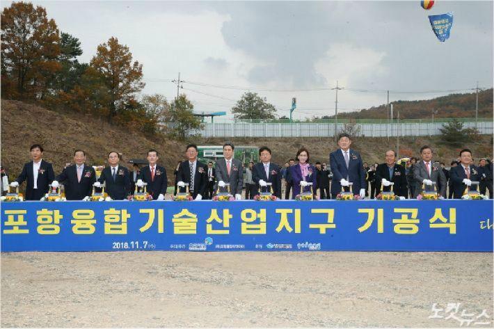 지난달 7일 개최됐던 포항융합기술산업지구 기공식 모습(포항CBS자료사진)