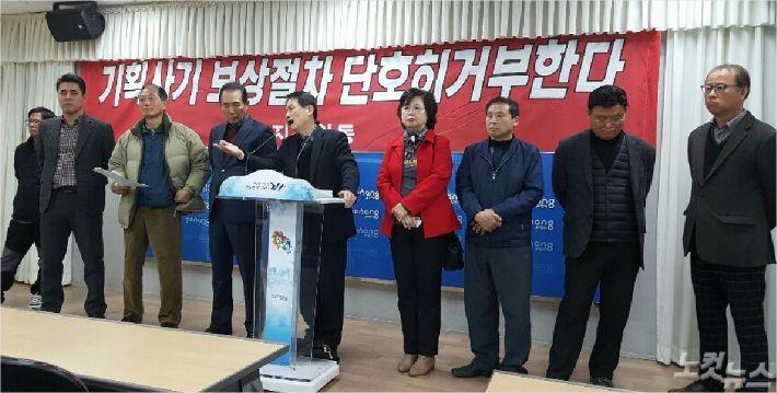 포항융합기술산업지구 예정부지에 땅을 갖고 있는 지주들이 기자회견을 갖고 있다. 문석준 기자