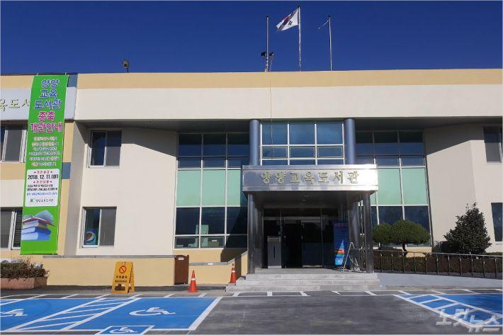 양양지역에 유일한 양양교육도서관이 오는 11일 공간을 넓혀 재탄생한다. (사진=양양군청 제공)