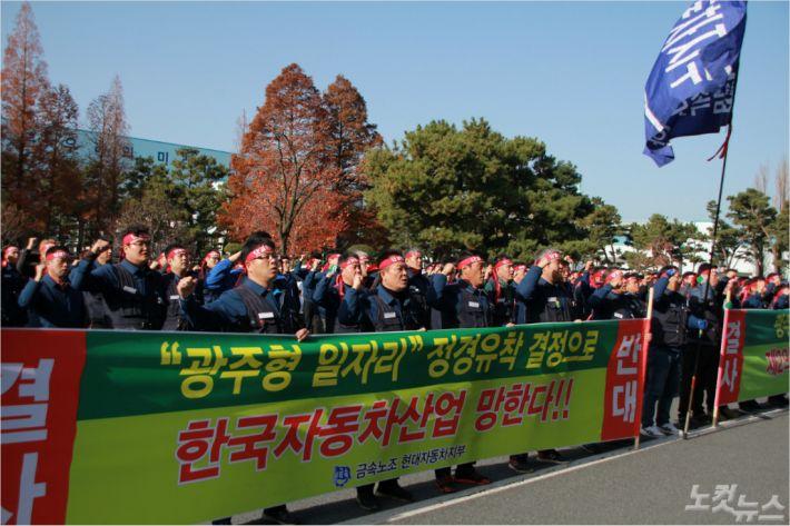 전국금속노조 현대자동차지부는 5일 현대차 울산공장 본관 앞에서 노조간부 등 200여명이 참석한 가운데 20여분 동안 광주형 일자리 저지 항의집회를 열었다.(사진 = 반웅규 기자)