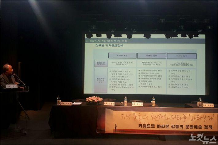 강릉문화재단이 올해 설립 20주년을 맞이해 5일 오후 강릉시 명주동 작은공연장 단에서 포럼을 개최했다. (사진=유선희 기자)