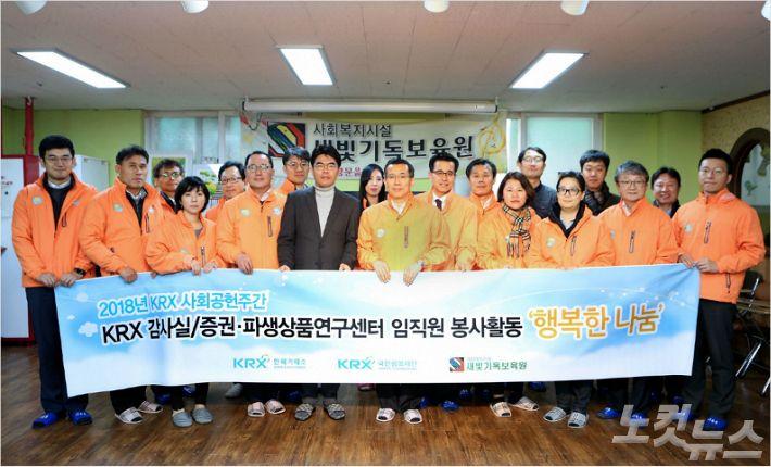 KRX 사회공헌주간 동안 진행된 본부별 봉사활동 모습 (사진 = 한국거래소 제공)