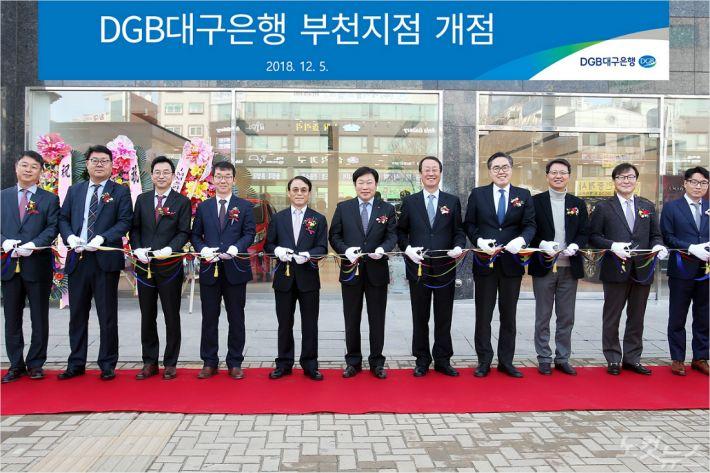 5일 DGB대구은행 부천지점 개점식이 열렸다. (사진=DGB대구은행 제공)
