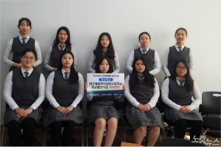 대구제일여상이 2018 한국예탁결제원 성과연계형 장학사업 우수학교로 선정됐다