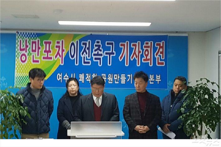 여수시 쾌적한 공원만들기 운동본부가 6일 기자회견에서 입장을 밝히고 있다(사진=독자제공)
