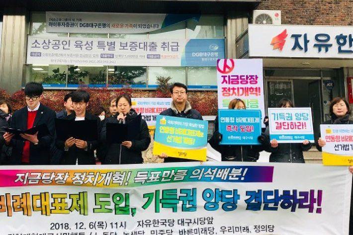 6일 대구지역 6개 야당이 연동형비례대표제 도입을 촉구하는 기자회견을 열었다(사진=정의당 제공)