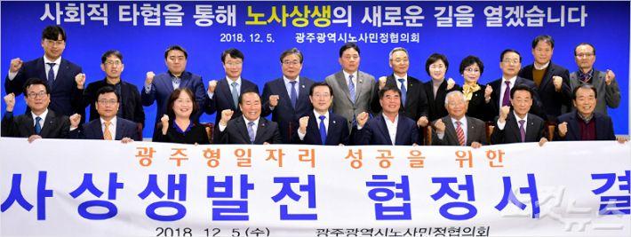 지난 5일 오후 광주시청에서 광주형일자리 성공을 위한 노사민정협의회가 개최됐다.(사진=광주시 제공)