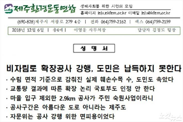 제주환경운동연합 성명서.