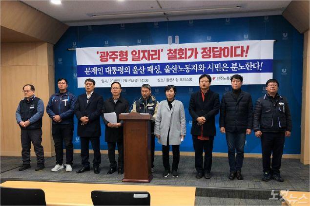 민주노총 울산본부와 정의당, 민중당, 노동당 등은 6일 오후 기자회견을 갖고 광주형 일자리 철회를 촉구했다. (사진=민주노총 울산본부 제공)