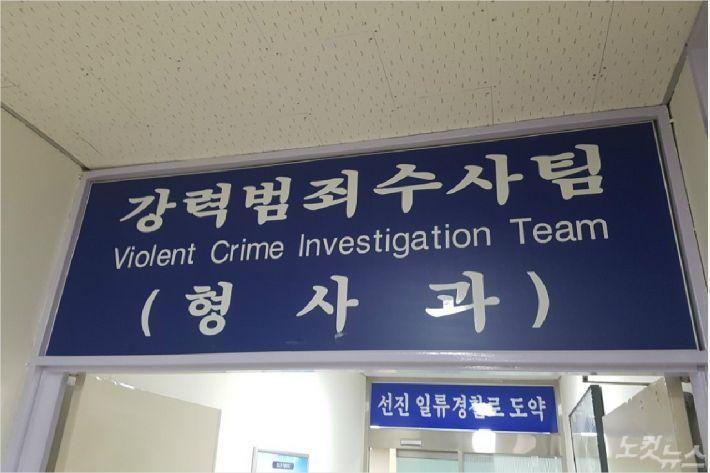 광주 북부경찰서 형사과(사진=광주CBS 박요진 기자)