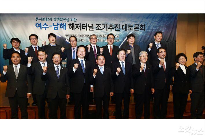 여수-남해 해저터널 대토론회 참가자 기념촬영(사진=여수시)
