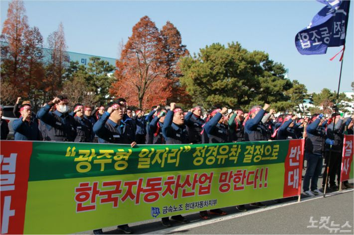전국금속노조 현대자동차지부는 지난 12월 5일 현대차 울산공장 본관 앞에서 20여분 동안 광주형 일자리 저지 항의집회를 열었다.(사진 = 반웅규 기자)