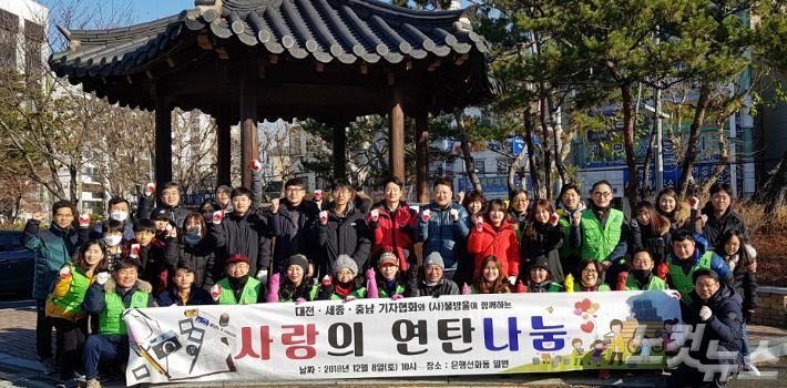 대전세종충남기자협회와 사단법인 물방울 회원들이 8일 대전 중구 선화동 일대에서 '사랑의 연탄 나눔 행사'를 펼쳤다.