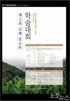 대한민국 명차 김해 '장군차' 학술대회 15일 개최