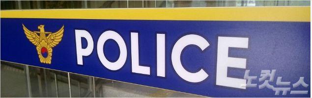 귀가하던 여성 폭행해 금품 빼앗은 40대 구속
