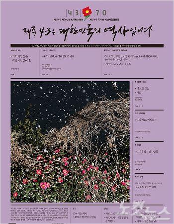 제주4·3 제70주년 범국민위 '4370신문' 5호 발행