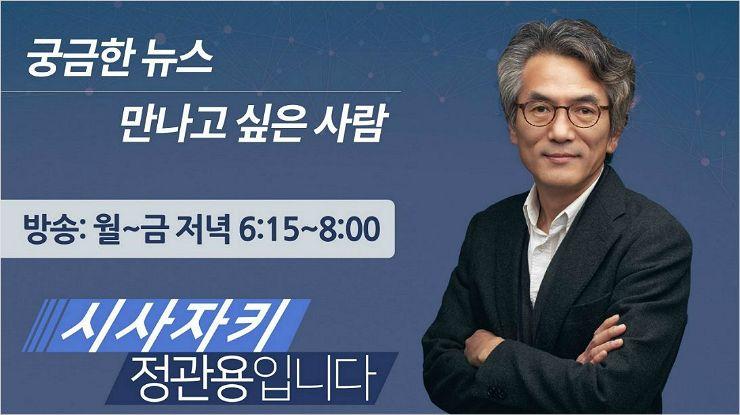 """문성근 """"내년 4.27, 교황과 광화문 촛불미사하고 휴전선 넘자"""""""