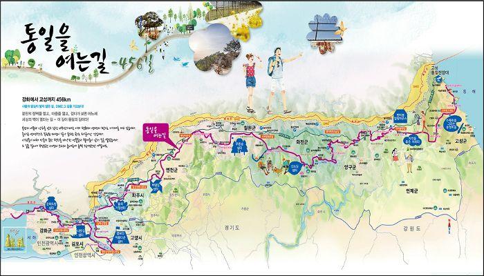 한국의 '산티아고길' DMZ에 만든다