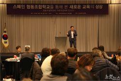 인천시교육청, '스페인 협동조합학교와 새로운 교육' 포럼
