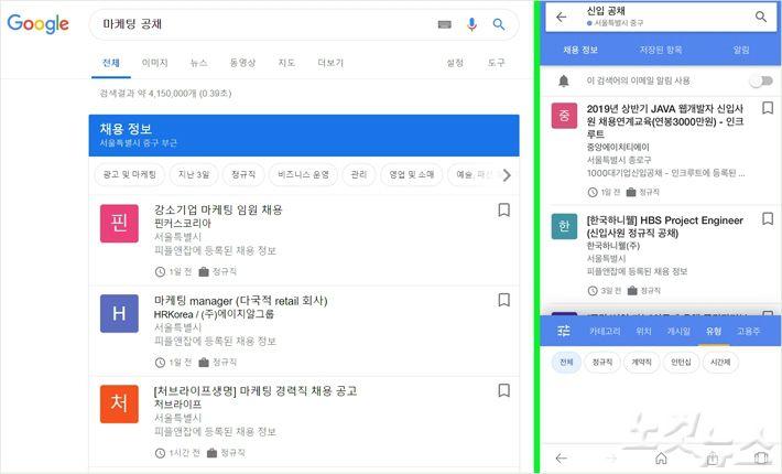 구글, 구직자 채용정보 검색 기능 출시
