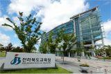 전북교육청 초중고 감사결과 발표 예산회계분야 83% 차지