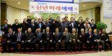 광주전남노회협의회 2019년 신년 하례 감사예배