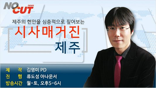 [날선토크] 반대 피켓 밟고 지나간 원희룡 지사