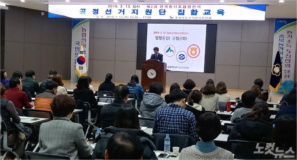 충북선관위, 공정선거지원단 교육 실시