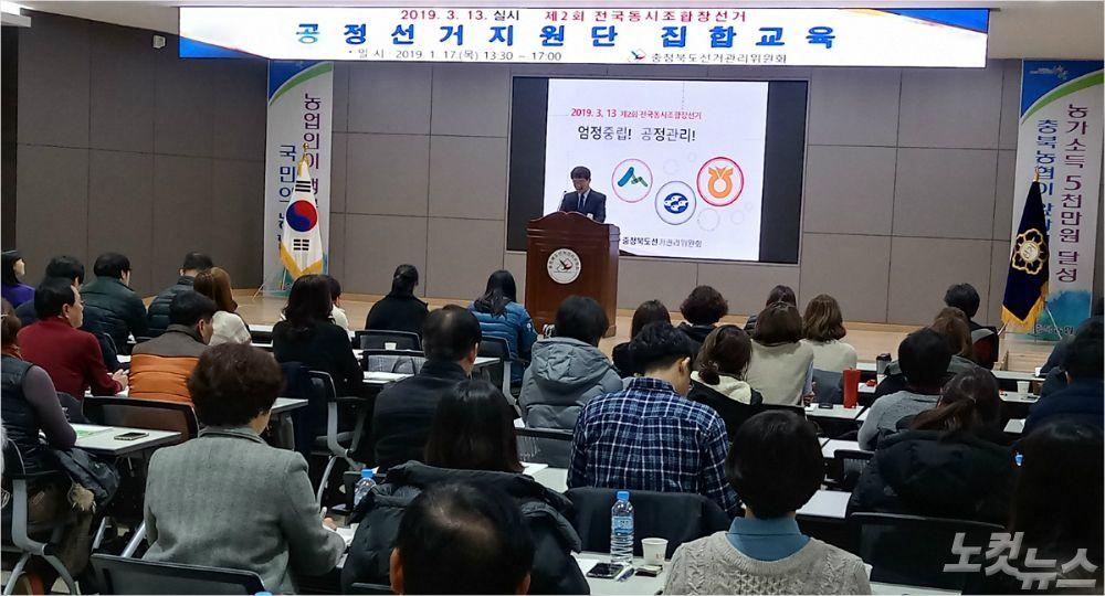 충북 제2회 동시 조합장 선거 후보 서서히 윤곽