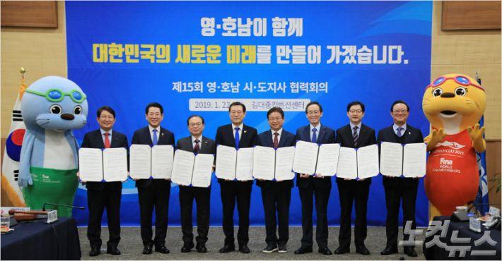 """김경수 """"영호남 힘 모으자""""··영호남 시도지사 협렵회의 참석"""