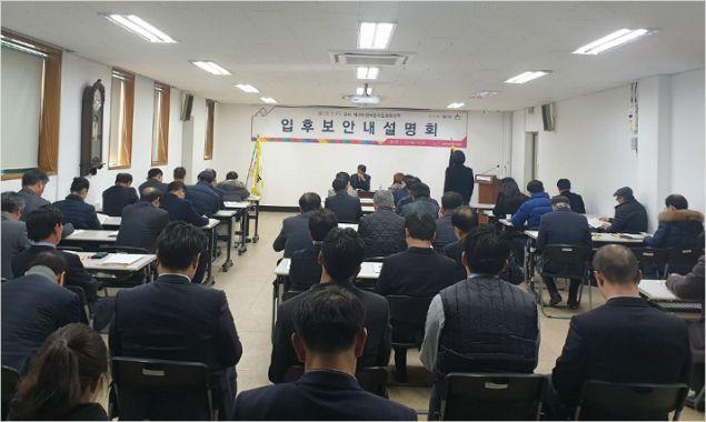 경주선관위, 제2회 전국동시조합장선거 설명회