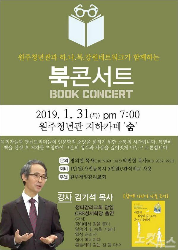 원주청년관과 하.나.복 강원네트워크가 함께하는 북콘서트 개최