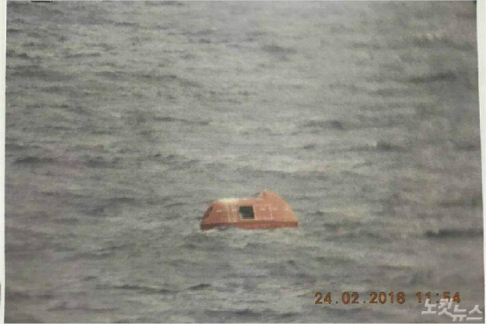 스텔라데이지호가 침몰한 남대서양 인근 해역에서 발견된 구명정. (사진=자료사진)