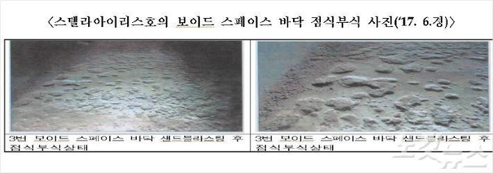 스텔라아이리스호 바닥 부식 상태. (사진=부산지검 제공)