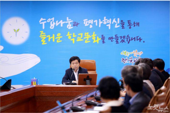 김승환 전북교육감이 확대간부회의를 하고 있다(사진=전북교육청 제공)