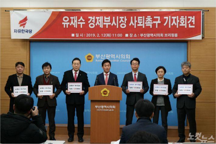 """자유한국당 부산시당은 12일 오전 부산시의회 브리핑룸에서 기자회견을 열고 """"비위의혹이 있는 유재수 부산시 경제부시장은 즉각 사퇴하라""""고 촉구했다. (부산 CBS)"""