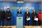 김진태 의원 지지세력, 춘천지역 퇴진운동에 '맞불'