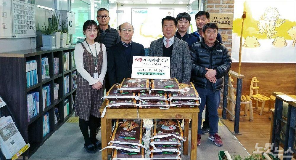 청주농협 박종룡 감사, 사랑의 백미 20포 기탁