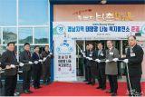 한국남동발전, '행복한 남촌마을' 태양광 발전설비 지원