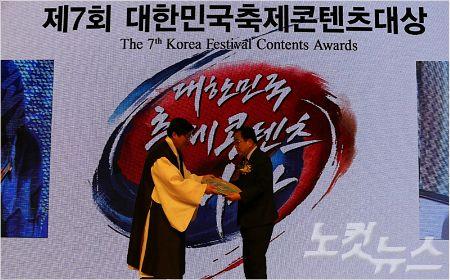 영광 불갑산 상사화 축제, 대한민국 축제 콘텐츠 대상 수상 수상