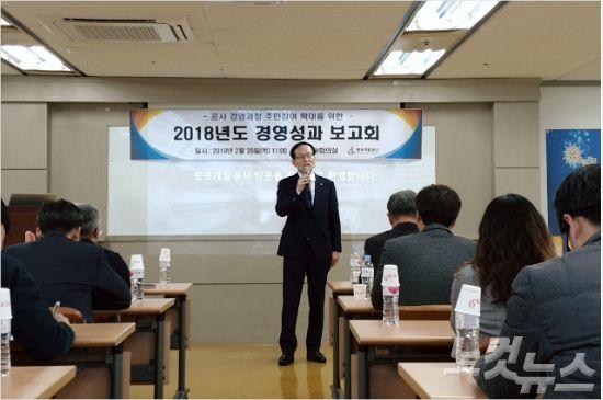 충북개발공사 창사이래 첫 경영성과 보고회 열어