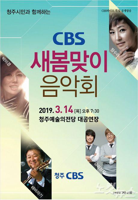 청주CBS, '새봄맞이 콘서트' 13일 개최