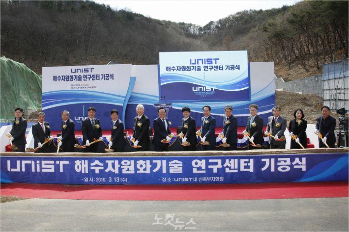 UNIST 해수자원화기술 연구센터 기공식이 13일 오전 교내 신축 공사현장에서 열렸다.(사진 = UNIST 제공)